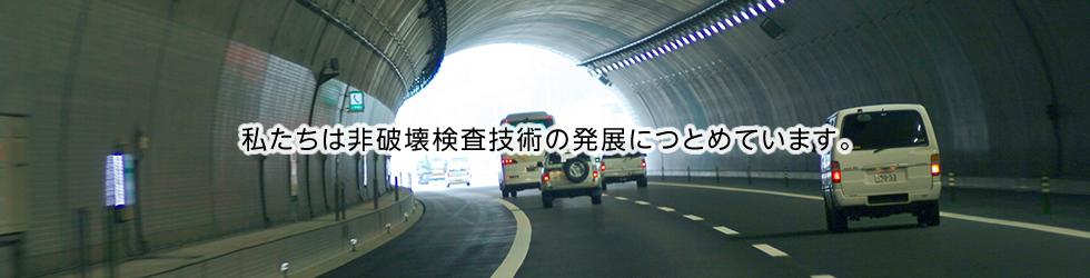 一般社団法人 日本非破壊検査工...
